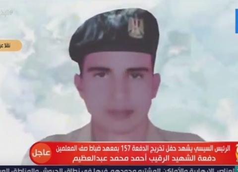 تخليدا لذكراه.. الدفعة 157 ضباط الصف على اسم الشهيد أحمد عبدالعظيم