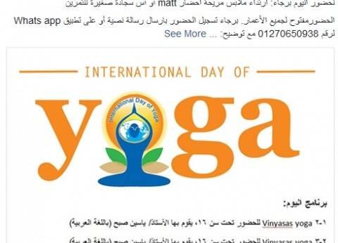 """صفحة مكتبة الإسكندرية تتجاهل مؤتمر الشباب: نشرت """"بوست"""" عن اليوجا"""