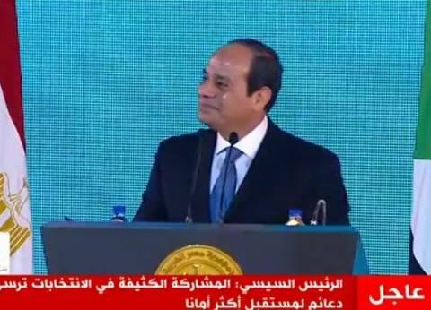السيسي للمصريين: اجعلوا العالم يشهد كيف نبني قواعد المجد معا