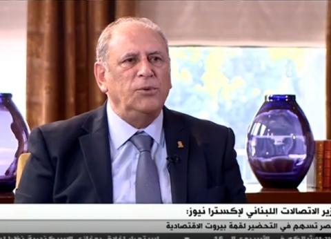 """وزير اتصالات لبنان: أزمة نواب """"8 آزار"""" مفتعلة لعرقلة تشكيل الحكومة"""