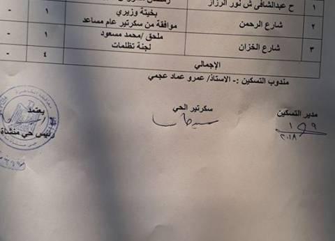 إخلاء ونقل 4 أسر من مناطق خطرة بمنشأة ناصر إلى الأسمرات