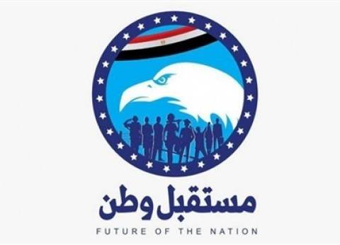 """""""اعرف الصح"""".. """"مستقبل وطن"""" يوضح حقيقة توزيع """"الكراتين"""" على المواطنين"""