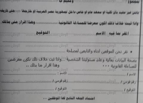 """""""إعلام بئر العبد"""" يواصل حصر الحاصلين على مؤهلات عليا ومتوسطة"""