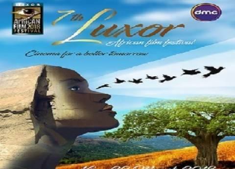 مهرجان الأقصر للسينما الأفريقية: سحر الإبداع فى أحضان «طيبة»