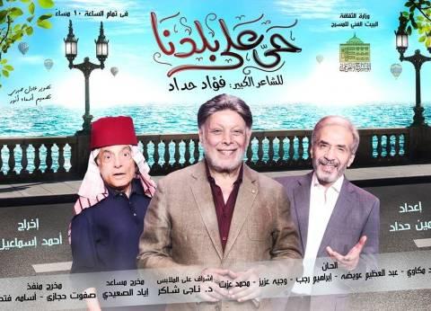 """مخرج """"حي على بلدنا"""": العرض على """"القومي"""" مجانا للجمهور في رمضان"""