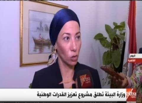 وزيرة البيئة: مصر تنتوي ربط التنوع البيولوجي بتغير المناخ والتصحر