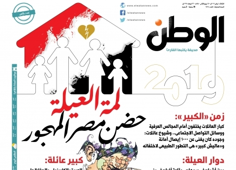 """لمّة العيلة حضن مصر المهجور.. ملف خاص في عدد """"الوطن"""" غدا"""