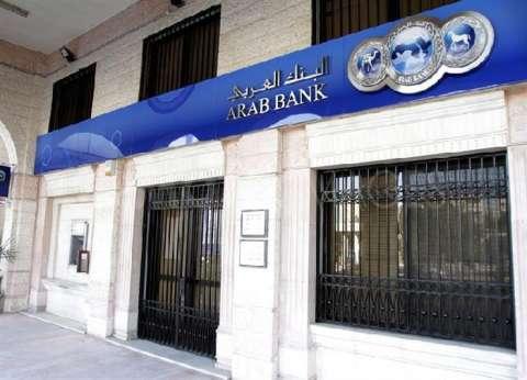 البنك العربي الأفريقي يعلن وظائف شاغرة