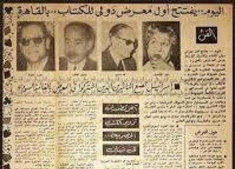 قبل 50 عاما.. كيف تناولت الصحف أول معرض دولي للكتاب؟