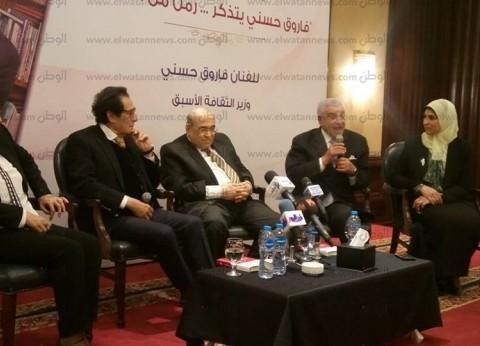 """زاهي حواس ممازحا فاروق حسني: """"كنت عايز أجوزه بس هو انشغل في الثقافة"""""""