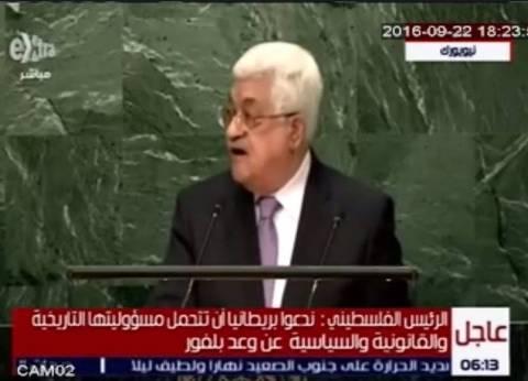 """""""أبو مازن"""": الاحتلال الإسرائيلي للأراضي الفلسطينية هو من يولد العنف"""