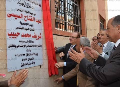 محافظ بني سويف يفتتح مبنى التضامن الاجتماعي وطريق فرعي بمركز الفشن