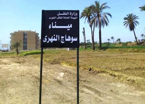 إخلاء أرض بمساحة 15 فدانا لبناء ميناء نهري في سوهاج