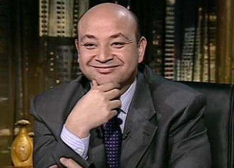 """عمرو أديب عن زيارة وفد الكونجرس الأمريكي للمنوفية: """"رقصنا الأمريكان"""""""