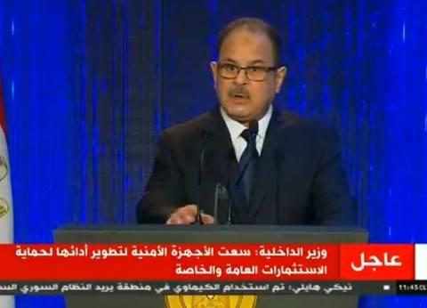 وزير الداخلية: رجال مصر الأشداء عازمون على حماية الوطن