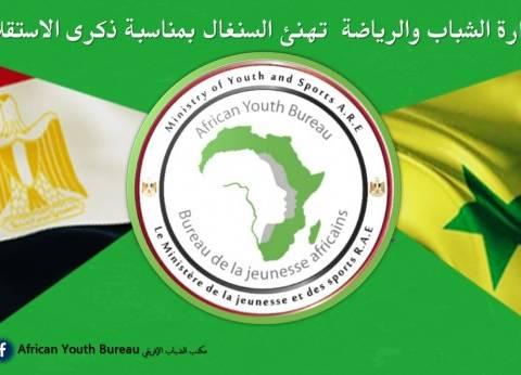 وزارة الشباب والرياضة تهنئ السنغال بمناسبة ذكرى الاستقلال