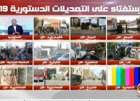 بث مباشر| انطلاق التصويت في الاستفتاء على تعديل الدستور بمحافظات مصر
