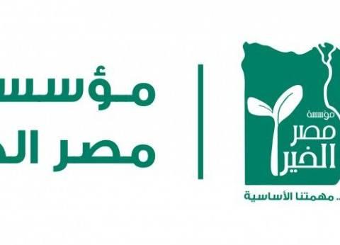 """""""مصر الخير"""" تفتح منافذها لتسويق منتجات أسر """"شمال سيناء"""""""