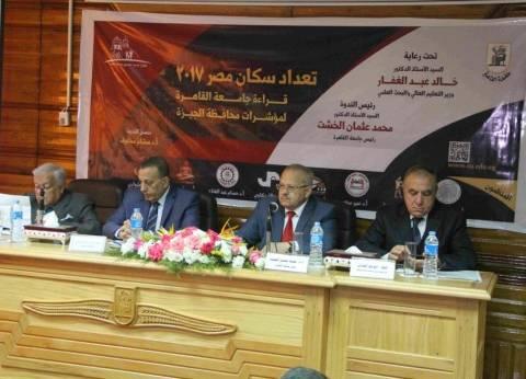 """""""الخشت"""": """"القاهرة"""" أول جامعة اهتمت بمؤشرات التعداد السكاني"""