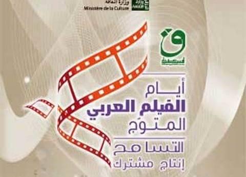 """4 مشاركات مصرية في """"أيام الفيلم العربي"""" بالجزائر"""