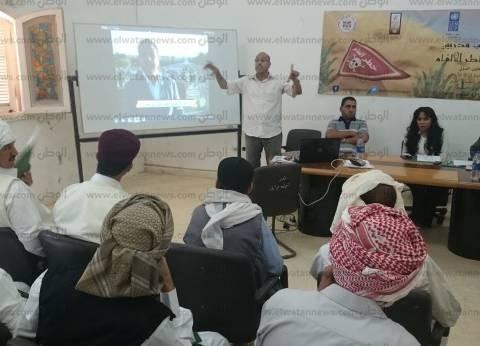 انطلاق البرامج التدريبية لأهالي مدن غرب مرسى مطروح للتوعية بمخاطر الألغام