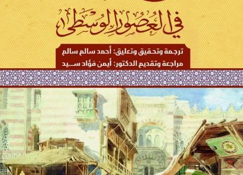 """ترجمة أحمد سالم لـ""""تاريخ مصر في العصور الوسطى"""" تفوز بجائزة """"الشيخ حمد"""""""