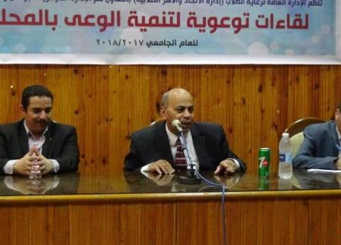 ختام فعاليات اللقاءات التوعوية لتنمية الوعي بالمحليات بجامعة المنيا