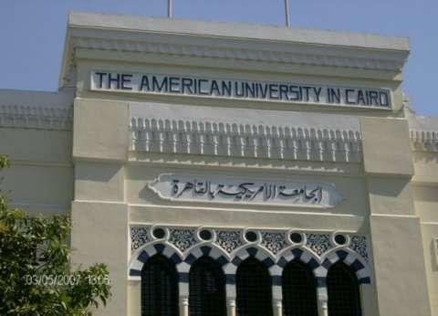 الجامعة الأمريكية بالقاهرة تطلق مبادرة التطلع لمستقبل الشرق الأوسط