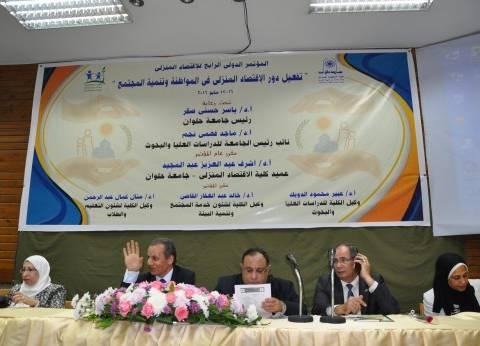 افتتاح المؤتمر الدولي الرابع للاقتصاد المنزلي بجامعة حلوان