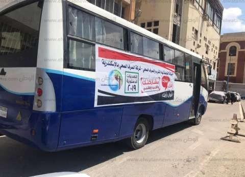 """""""صرف صحي الإسكندرية"""" تقل العاملين بأتوبيسات إلى لجان الاستفتاء"""