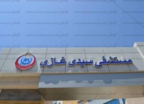 """وكيل """"صحة كفر الشيخ"""": مستشفى سيدي غازي مجهز بأحدث الأجهزة"""