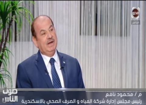 رئيس quotمياه الإسكندريةquot: ننسق مع الأرصاد الجوية قبل بدء موسم الشتاء