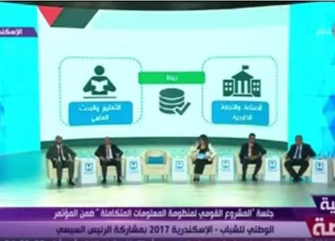 """مشارك بمؤتمر الشباب: """"منظومة معلومات الدولة"""" يهدف إلى زيادة الإنتاج"""