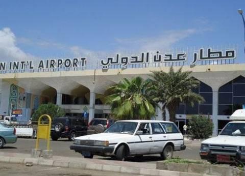 """بعد غد.. استئناف الرحلات الجوية من """"مطار عدن الدولي"""""""