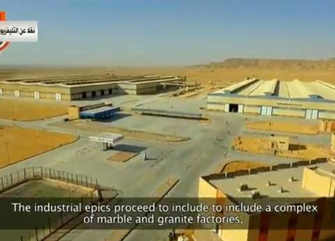 عاجل| عرض فيلم تسجيلي يرصد مشروعات قومية يفتتحها السيسي في بني سويف