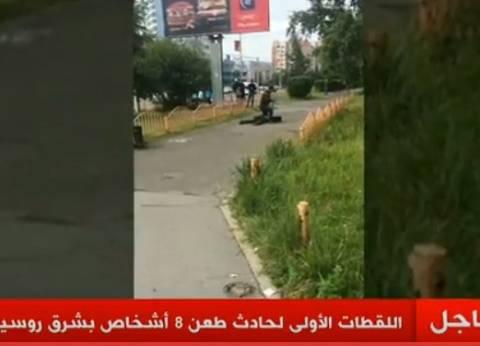 عاجل| بث مباشر لأولى لقطات حادث طعن 8 في روسيا