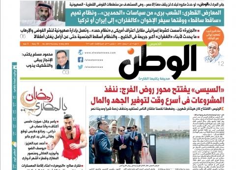 """تقرأ في """"الوطن"""" غدا: تراجع جديد للدولار.. والسيسي يفتتح محور روض الفرج"""