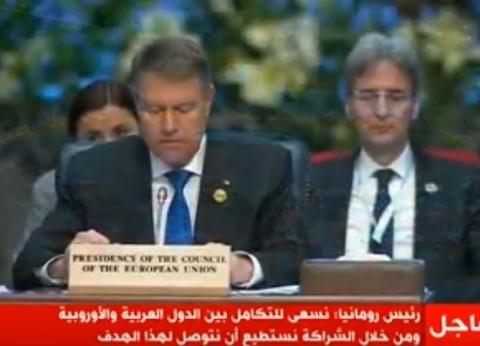 الرئيس الروماني: يجب أن يتشارك العرب والأوروبيون للقضاء على الإرهاب