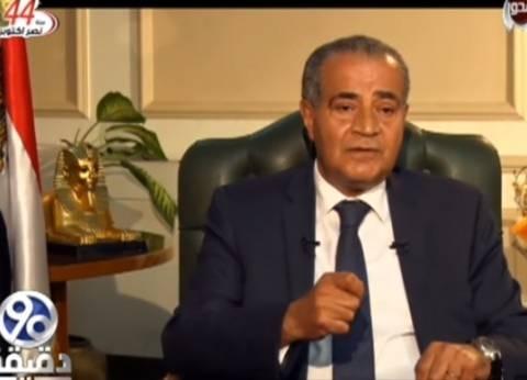 بالفيديو  وزير التموين: السيسي أصرَّ على زيادة دعم بطاقة التموين
