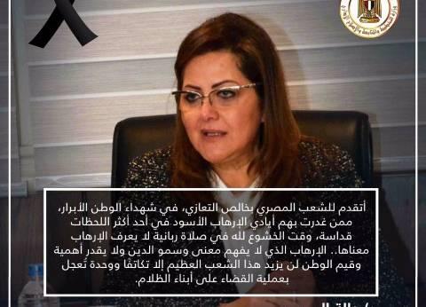 وزيرة التخطيط تنعى شهداء تفجير العريش