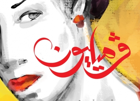 دار الشروق تطرح المجموعة القصصية «فرميليون» لمحمود عبده