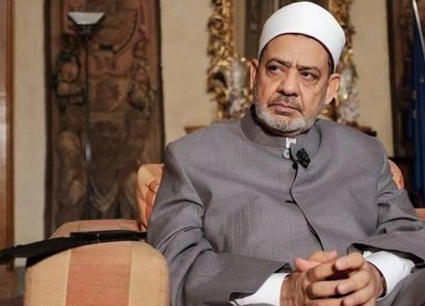 عاجل| شيخ الأزهر: الإسلام دين وسطي يحافظ على الحقوق والواجبات