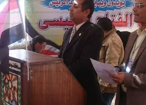 """فرعية """"المعلمين"""" بجنوب سيناء تشارك بمؤتمر تأييد السيسي بأبو رديس"""