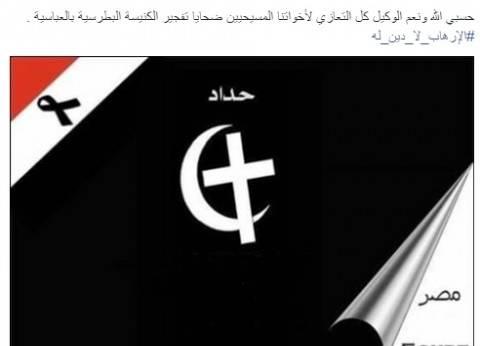 """""""وفد أسيوط"""" يدين تفجير الكنيسة البطرسية ويصفه بالإرهاب الأسود الغاشم"""