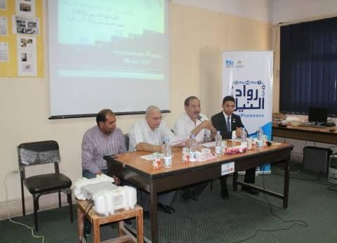 """تنفيذ مبادرة """"رواد النيل"""" لريادة الأعمال بكلية الزراعة في المنيا"""