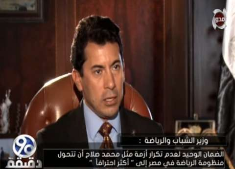 """وزير الرياضة: أعمل 15 ساعة متواصلة.. وشاهدت فيلم """"البدلة"""" في العيد"""