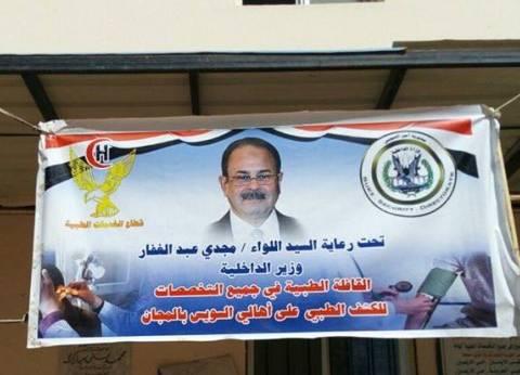 قافلة وزارة الداخلية الطبية بالسويس تدخل يومها الثاني