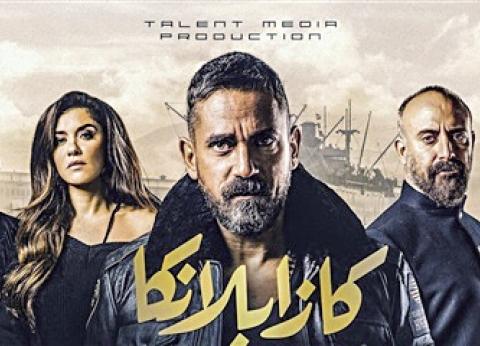 «كازابلانكا» يتصدَّر إيرادات «أفلام العيد» بـ 6٫7 مليون جنيه فى اليوم الأول