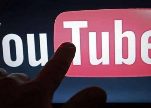 """""""يوتيوب"""" تحذف 270 حسابا وتزيل 150 ألف مقطع فيديو غير لائق"""