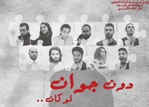 4 عروض لمسرح الثقافة الجماهيرية بالإسكندرية والإسماعيلية وبورسعيد ونجع حمادي